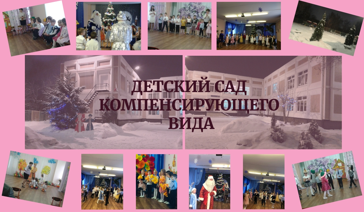Фото дошкольного отделения школы 1158 Москвы